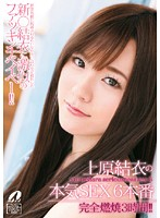 SEX6 Serious Production Of Yui Uehara