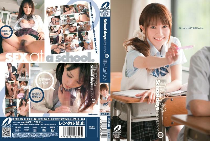 無字幕-XV-884 School days 雪乃ほたる