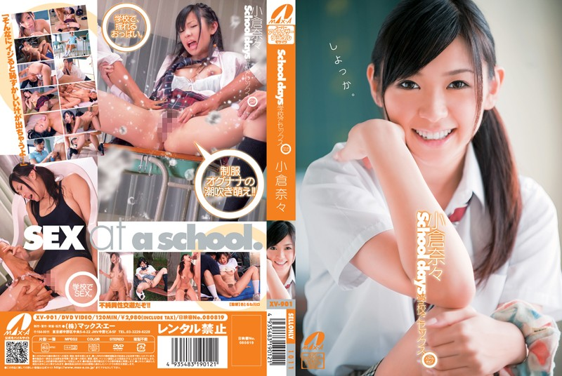 [XV-901] School days 小倉奈々 日本成人片库-第1张