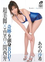 XV-951 Saki Ayano Kansai Dialect × × Erotic Tongue Legs Ultra-BODY Head And Body 9 Of The Miracle-173986