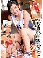 Our Club Girl Nana Ogura