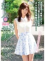 Newcomer Nozomi Yoshino Miki Birthday Debut Birthday Debut