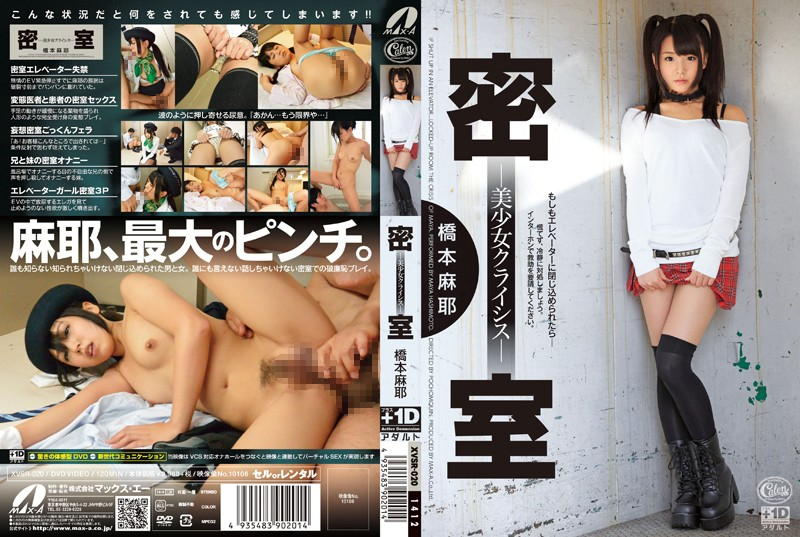 [XVSR-020]  Behind Closed Doors - Pretty Crisis - Maya Hashimoto
