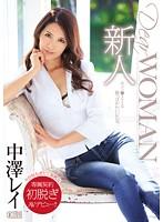 Rookie Dear WOMAN Nakazawa Ray