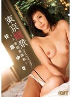 XVSR-039 - Tokyo Kobikei Wife Aphrodisiac Torture - Snow Tanihara