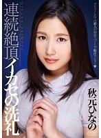 Baptism Of Continuous Climax Capitalize Akimoto Hinano