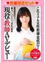 【数量限定】新人 DearTEACHER 現役の教師AVデビュー 小川桃果 パンティと生写真2枚付き