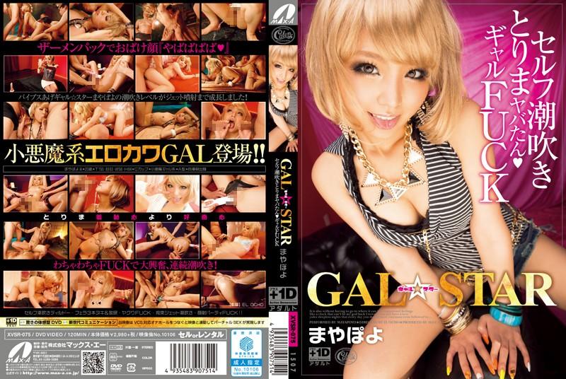 [XVSR-075] GAL☆STAR ギャル☆スター まやぽよ 橋本麻耶 橋本麻耶 XVSR 美少女