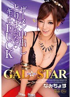 XVSR-079 - GAL STAR Gal Star Namichosu