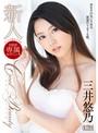 【DMM限定】新人 Cool Beauty 三井悠乃 パンティと生写真2枚付き