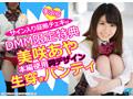 【DMM限定】必撮美少女 美咲あやパンティとチェキ付き  No.1