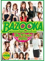 「BAZOOKA コレクション2010 4時間」のパッケージ画像
