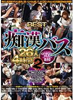 BEST OF 痴漢バス 26人4時間 2