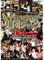 「女子校生弓道部集団ジャック16人4時間」のパッケージ画像