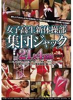 「女子校生新体操部集団ジャック21人4時間」のパッケージ画像