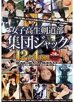 女子校生剣道部集団ジャック12人4時間