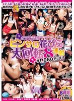 ピンサロ花びら大回転8連射¥1,980ポッキリ