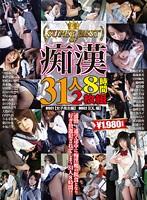 SUPER BEST OF 痴漢31人 8時間2枚組