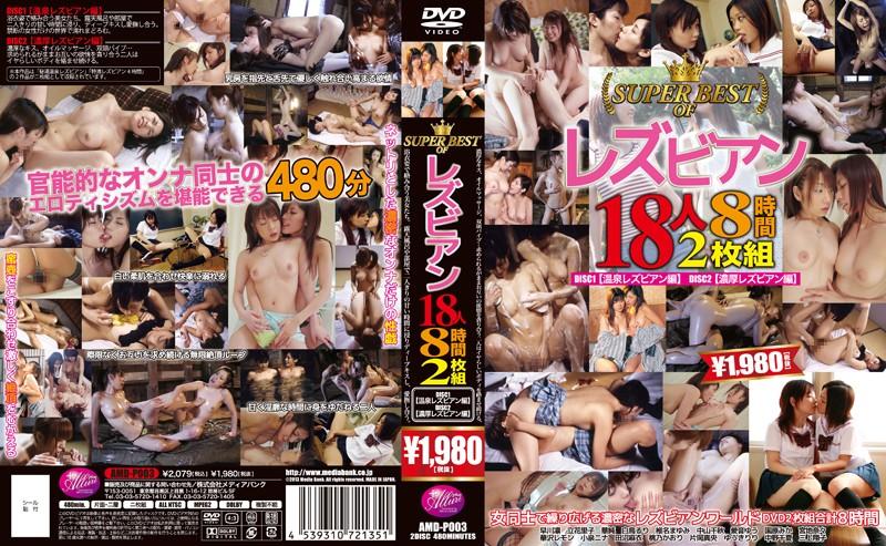 [AMDP-003] SUPER BEST OF レズビアン18人 8時間2枚組 ゆうきりり 田沼麻衣 AMDP 早川凛