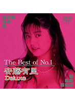 「The Best of No.1 安藤有里 Deluxe」のパッケージ画像