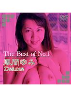 The Best of No.1 風間ゆみ Deluxe