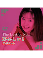 「The Best of No.1 藤谷しおり Deluxe」のパッケージ画像