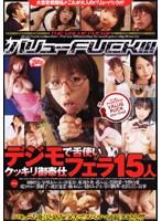 「バリューFUCK!!! デジモで舌使いクッキリ御奉仕フェラ15人」のパッケージ画像