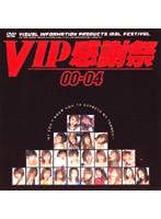 「VIP感謝祭 00-04」のパッケージ画像