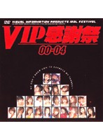VIP感謝祭 00-04