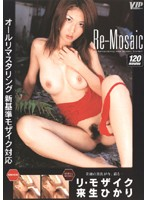 「Re-Mosaic 来生ひかり」のパッケージ画像