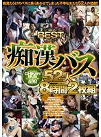 「BEST OF 痴漢バス 52人8時間 2枚組」のパッケージ画像