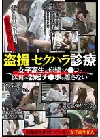 「盗撮セクハラ診療 女子校生は痙攣マ●コで医師の勃起チ●ポを離さない」のパッケージ画像