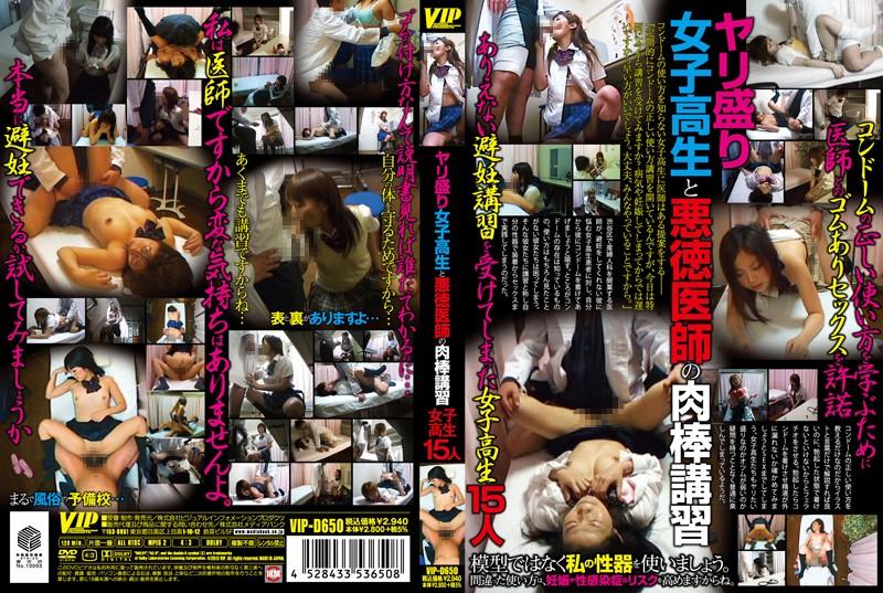 [VIPD-650] ヤリ盛り女子校生と悪徳医師の肉棒講習