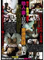 「続々・医師法違反!他人の妻を寝取る悪徳医師の手口」のパッケージ画像