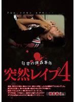 「突然レイプ 日常の強姦事件 4」のパッケージ画像