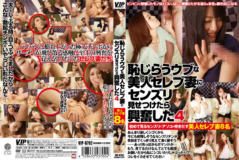 [VIPD-702] 4 Excited When Confronted By The Beautiful Wife Senzuri Naive To Feel Self-conscious