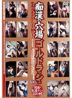 「痴漢の穴場ゴールドラッシュ 電車内美女20人メッタ斬り!」のパッケージ画像