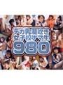 デカ乳潮吹き女子校ナマ生 980