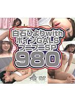 「白石ひよりwithボインGALSプニプニSP 980」のパッケージ画像