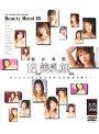 淫女伝説 18人の美乳姫たち