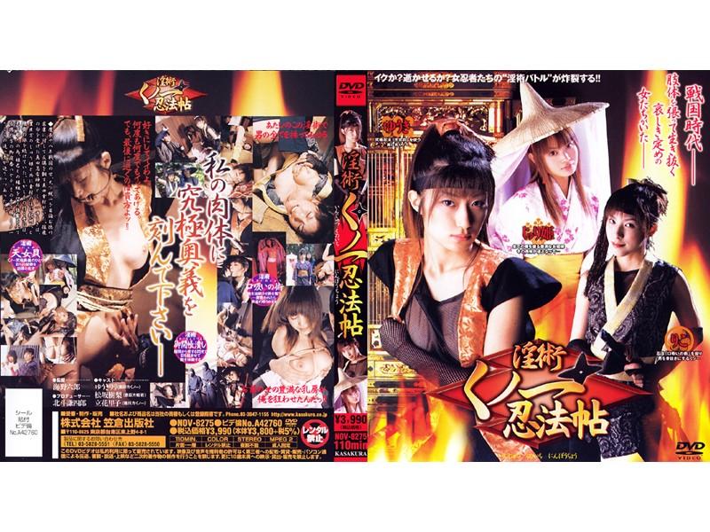Tachibana Riko NOV-8275 Ninja Kunoichi Slutty 術  Female Ninja Matsuzaka Juri