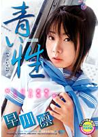 「青い性 早川凛」のパッケージ画像