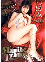 「Maniac Trance つぼみ」のパッケージ画像