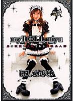 「my DOOL miyu ほしのみゆ」のパッケージ画像