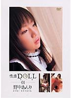 「性虐DOLL 01 野中あんり」のパッケージ画像