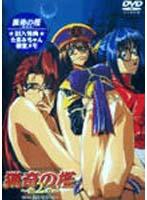 【無修正】猟奇の檻 〜第2章〜2