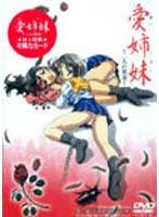 【無修正】愛姉妹 〜二人の果実〜 第一夜