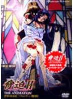【無修正】脅迫2 〜もうひとつの明日〜 2