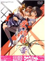 【無修正】愛姉妹 蕾 …汚してください 第一章 「秋桜の緊縛される刻」