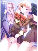 【無修正】誘惑 〜終電の章〜